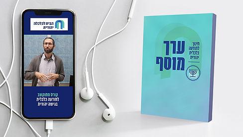 תוכנית ערך מוסף לתודעה כלכלית יהודית