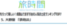 もらって嬉しい!成田山でおすすめの人気お土産ランキングTOP7.png