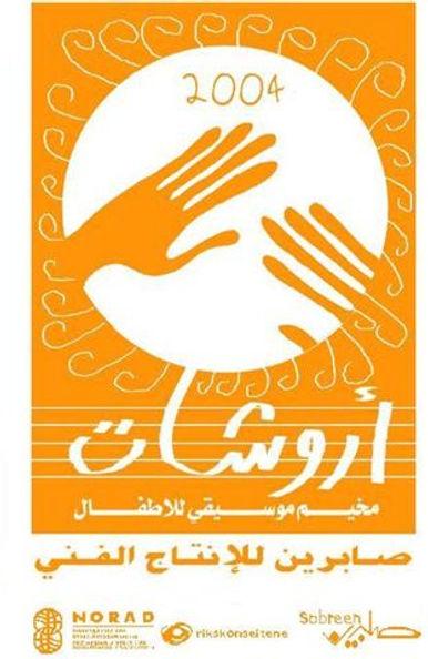 arwashat logo with sabreen logo.jpeg