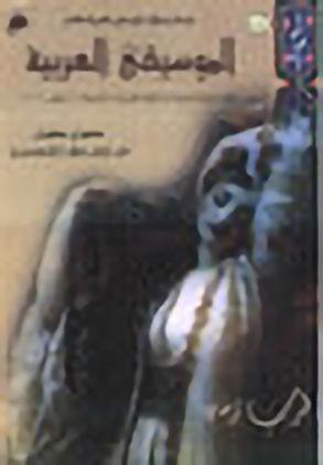Arabic Music Fes' Egypt.jpg