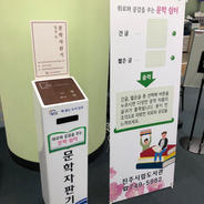 진주시립도서관