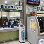 부산 남구청