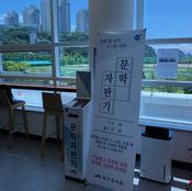 부산 남구 국민체육센터