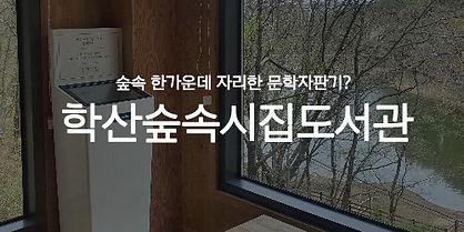 활용사례_학산숲속시집도서관.jpg