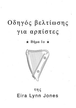🇬🇷 A Harpist's Guide to Progress ✦ Step 1 ✦ 🇬🇷 in GREEK