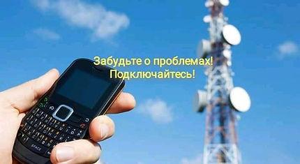 Выгодные тарифы надежного мобильного оператора ДЛЯ ВАС