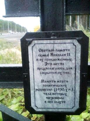 Крест у шахты памятиСемьиНиколаяII и жертв политических репрессий на Московском тракте Екатеринбурга