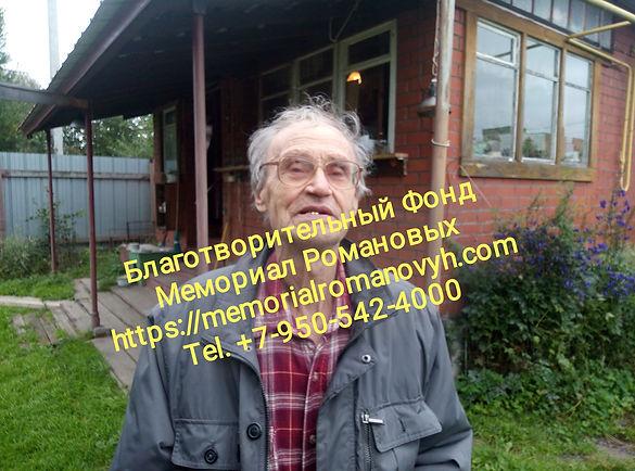 Геннадий Поликарпович Колмогоров дома