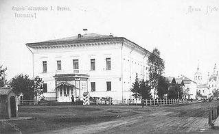ТОБОЛЬСК «Дом Свободы» (дом губернатора