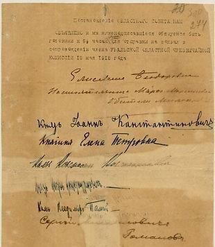 Алапаевские мученики , Благотворительный Фонд Мемориал Романовых