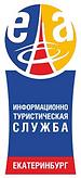 Информационно-Туристическая Служба Екатеринбург