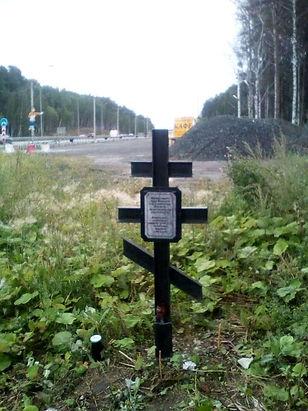 Крест на Московском тракте Екатеринбурга