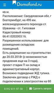 Покушение на Мемориал Романовых