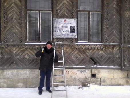 Иван Кириллович Слюсарев.