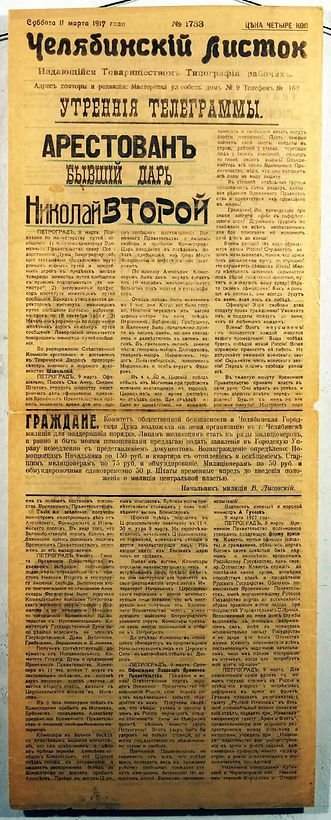 Арест Царской Семьи, Благотворительный Фонд Мемориал Романовых