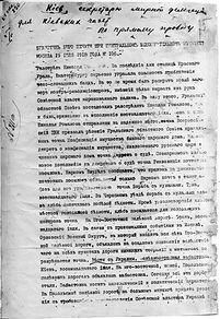 Известия о расстреле Царской семьи