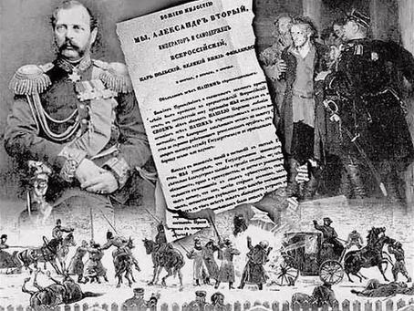 Манифест Императора Александра II