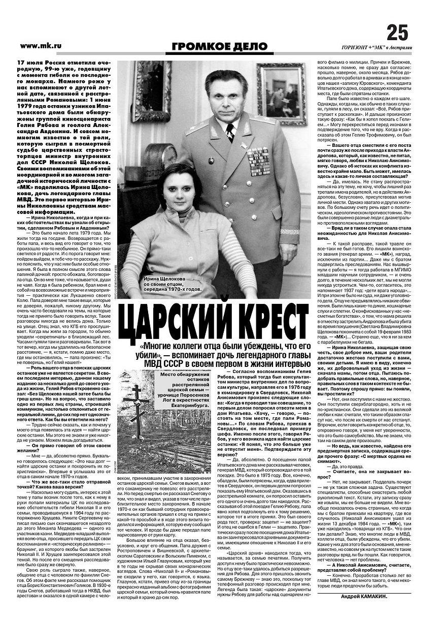 Интервью с дочерью Николая Анисимовича Щелокова