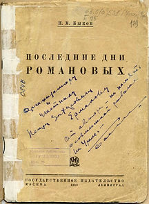 Привет П.Ермакову от П.Быкова