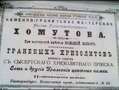 Хомутовы реклама.png