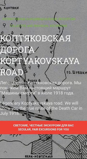 Экскурсии по Коптяковской дороге