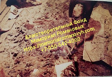 """Благотворительный Фонд """"Мемориал Романовых"""""""