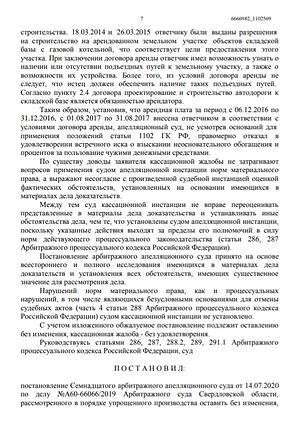 ИПК Према Урал Екб СУД
