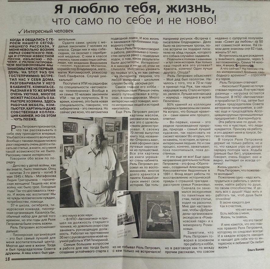 Рель Петрович Матафонов