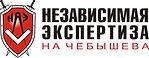 Независимая экспертиза на Чебышева