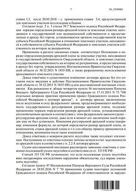 """ООО ИПК """"Према Урал Екб"""" ПРОТИВ!"""