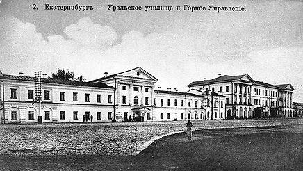 Уральское горное училище2.jpg
