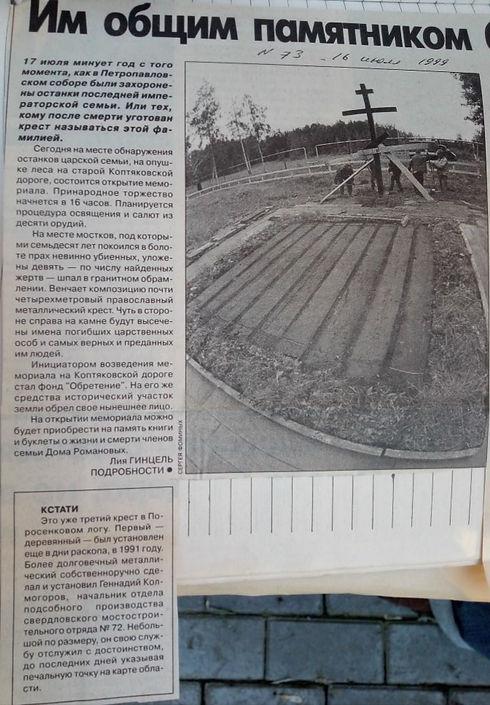 Открытие Мемориала Романовых в Екатеринбурге