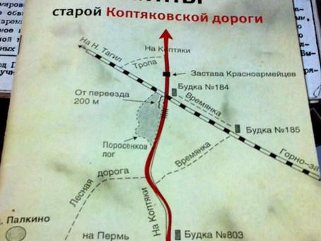 Коптяковская дорога. Начало пути.