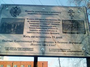 Место передачи Романовых Уралсовету