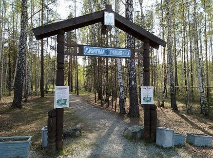 Благотворительный Фонд Мемориал Романовых, Поросенков Лог