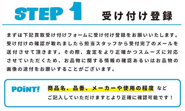 0201_買取ページ_smartphon_step01.jpg
