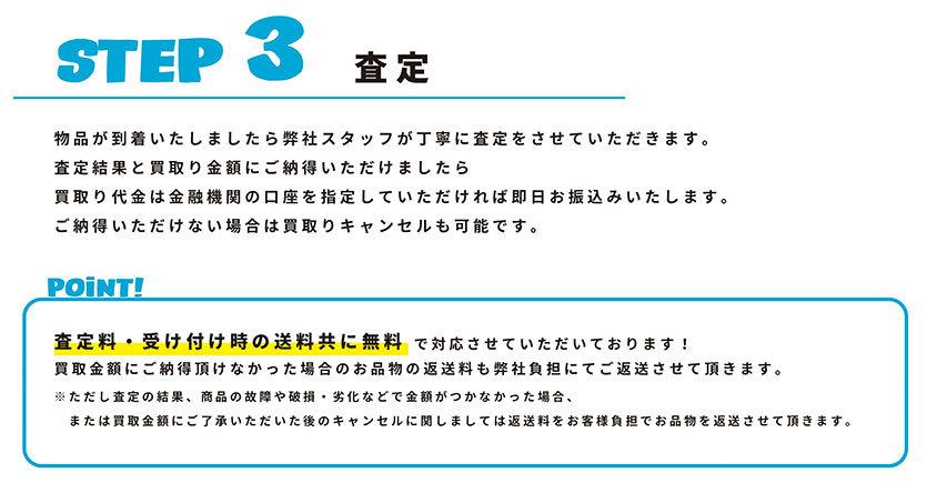 0201_買取ページ_step03.jpg