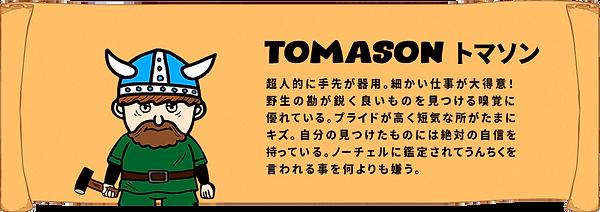 tmsn_info.png