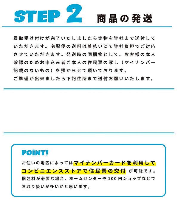0201_買取ページ_smartphon_step02.jpg
