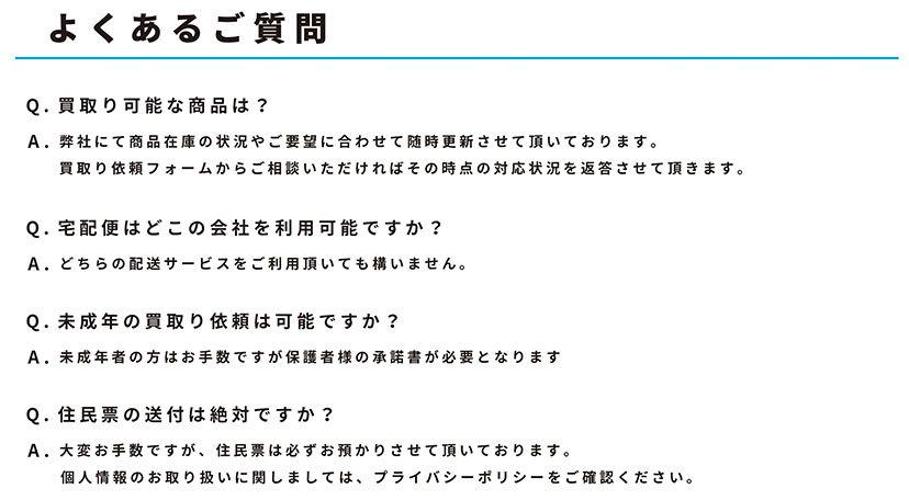 0201_買取ページ_qa.jpg