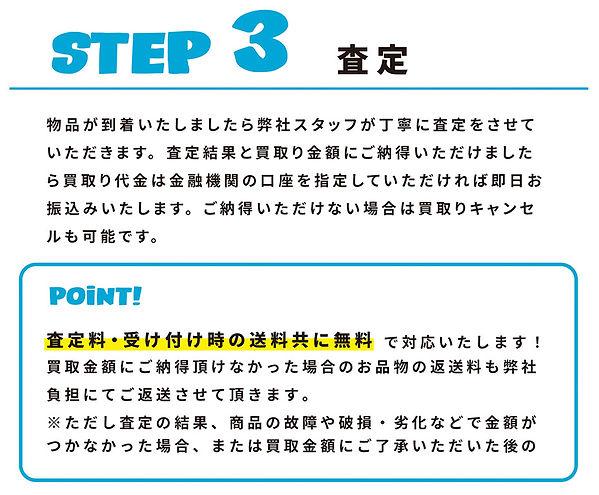 0201_買取ページ_smartphon_step03.jpg
