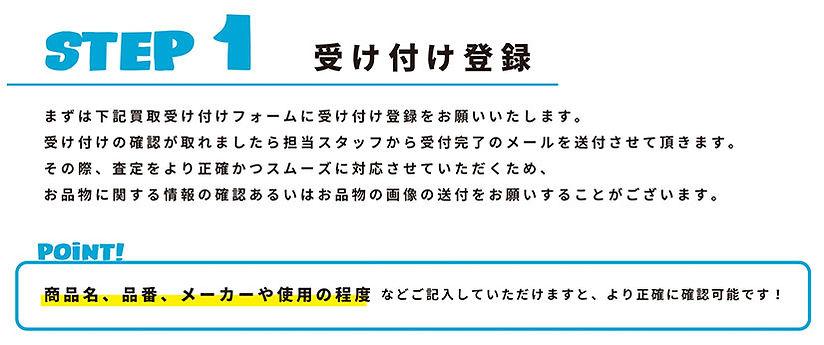 0201_買取ページ_step01.jpg