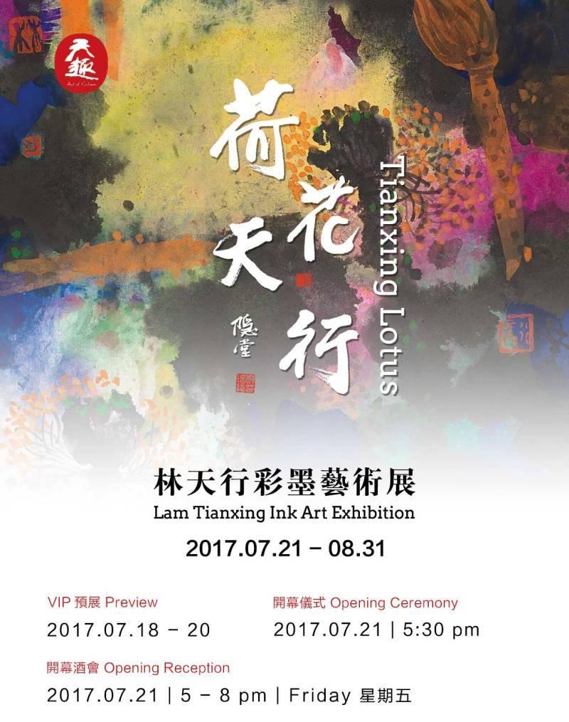 Tianxing Lotus