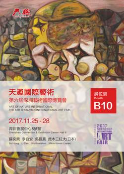 第六屆深圳藝術國際博覽會