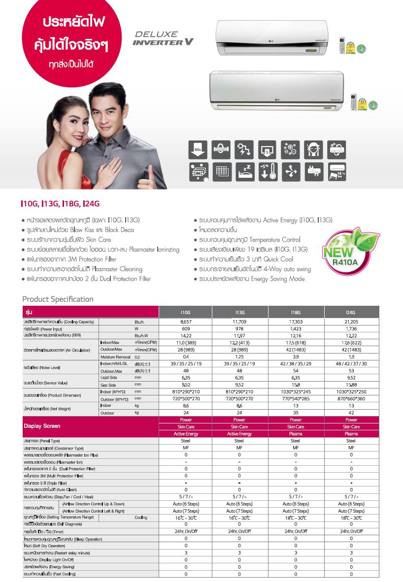 LG Deluxe Inverter