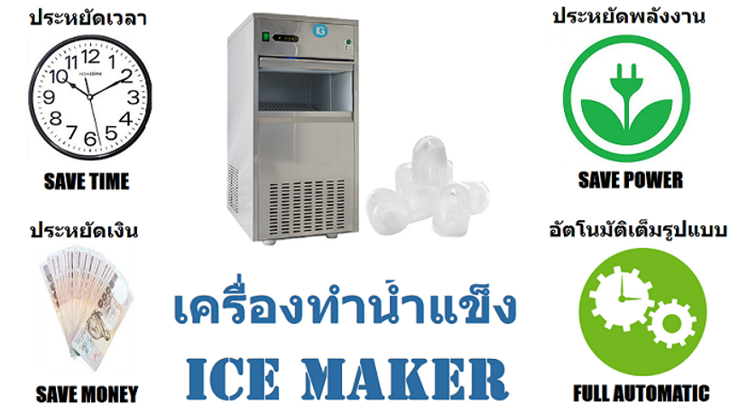 ICE MAKER THAILAND