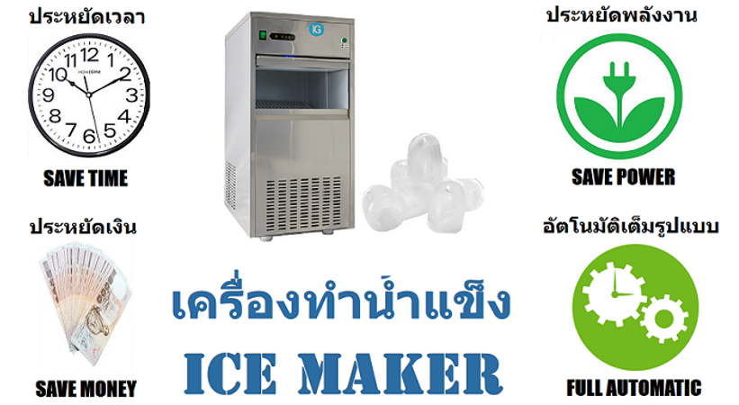 ICE MAKER THAILAND