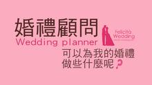 婚禮顧問可以為我的婚禮做些什麼呢?