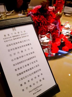 2019婚宴試菜|寒舍艾麗酒店