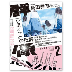 gunzo_2020_2_hyoshi_insta.jpg